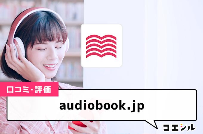 audiobook.jpの口コミと評判