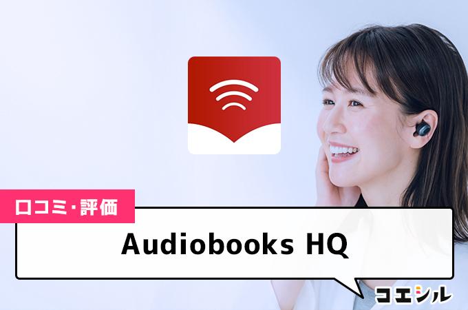 Audiobooks HQの口コミと評判