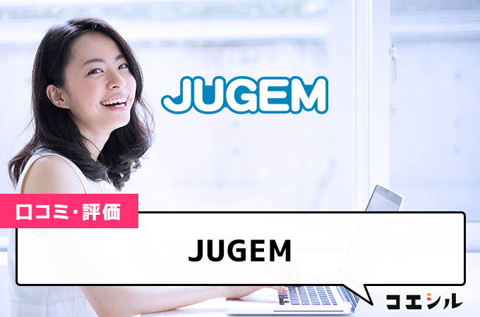 JUGEMの口コミと評判
