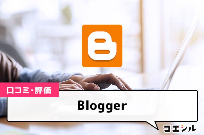 Bloggerの口コミと評判