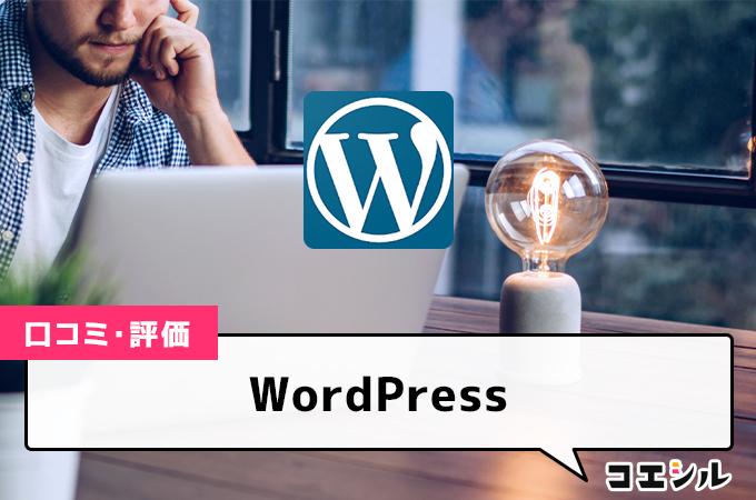 WordPressの口コミと評判
