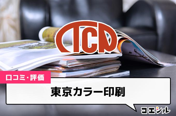 東京カラー印刷の口コミと評判