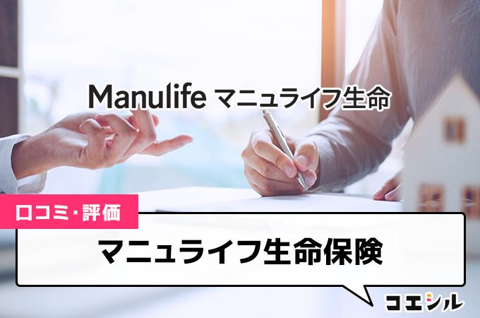 マニュライフ生命保険の口コミと評判