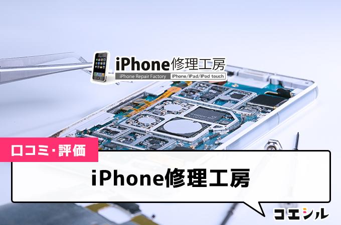 iPhone修理工房の口コミと評判