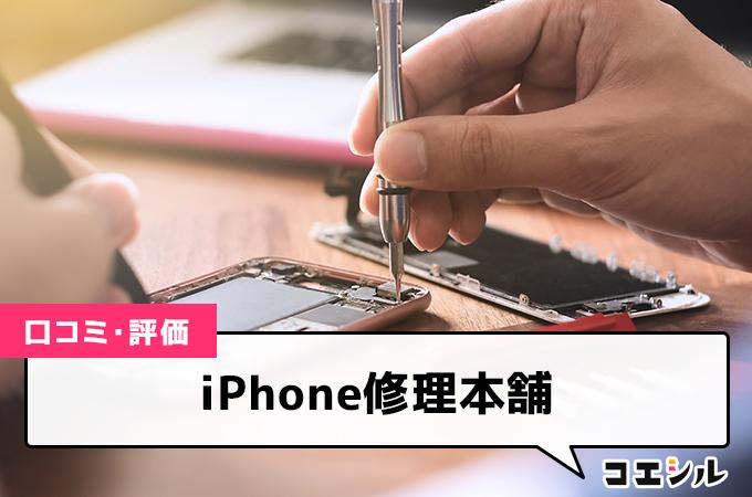 iPhone修理本舗の口コミと評判