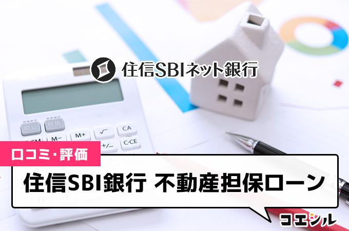 住信SBI銀行 不動産担保ローンの口コミと評判