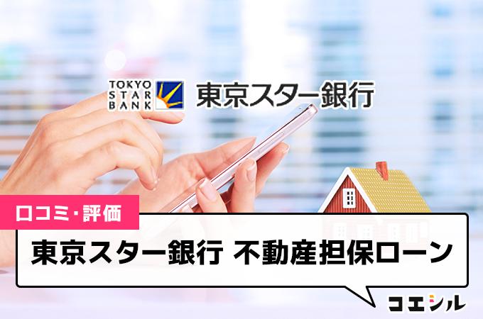 東京スター銀行 不動産担保ローンの口コミと評判