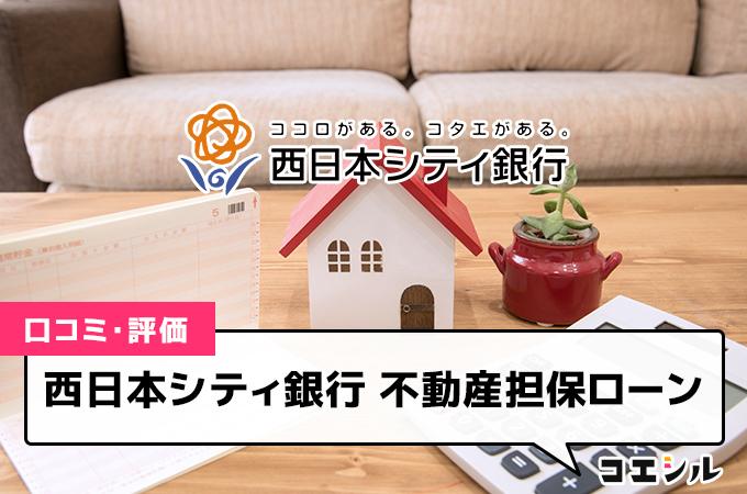 西日本シティ銀行 不動産担保ローンの口コミと評判