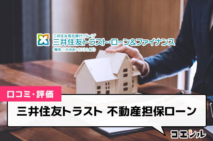 三井住友トラスト 不動産担保ローンの口コミと評判