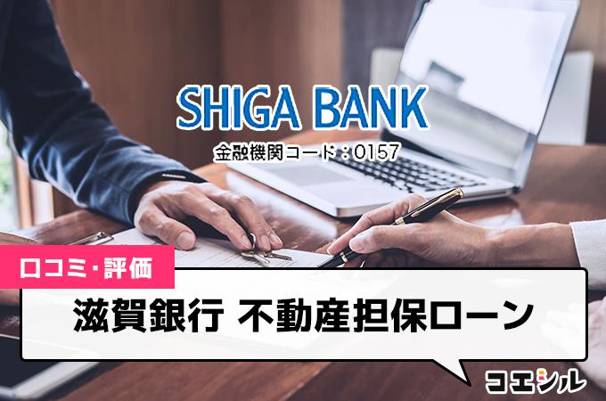 滋賀銀行不動産担保ローンの口コミと評判