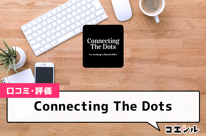 Connecting The Dotsの口コミと評判