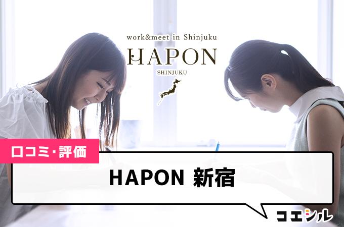 HAPON 新宿の口コミと評判