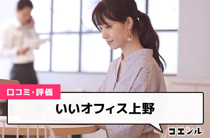 いいオフィス上野の口コミと評判