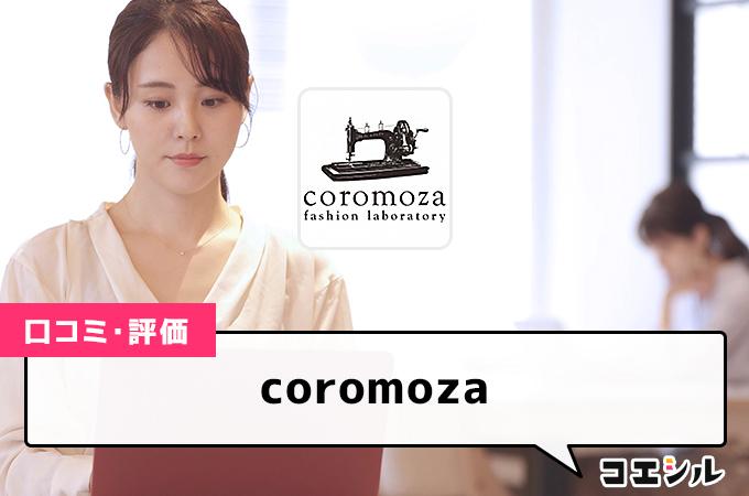 coromozaの口コミと評判