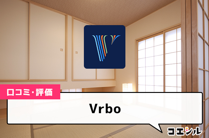 Vrbo(旧Home Away)の口コミと評判