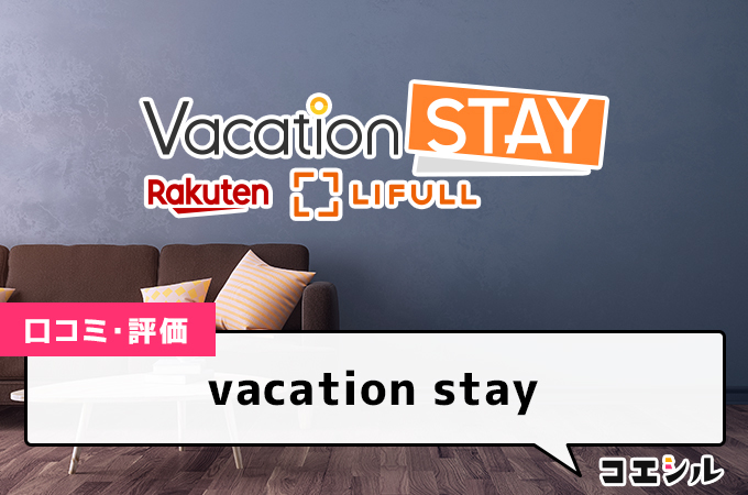 vacationstayの口コミと評判