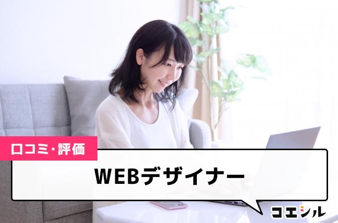 WEBデザイナーの口コミと評判
