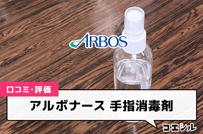 アルボナース 手指消毒剤の口コミと評判