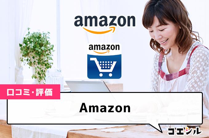 Amazonの口コミと評判