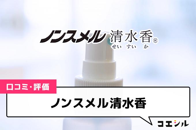 ノンスメル清水香の口コミと評判