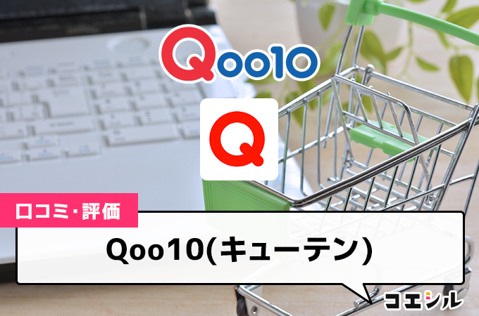 Qoo10の口コミと評判