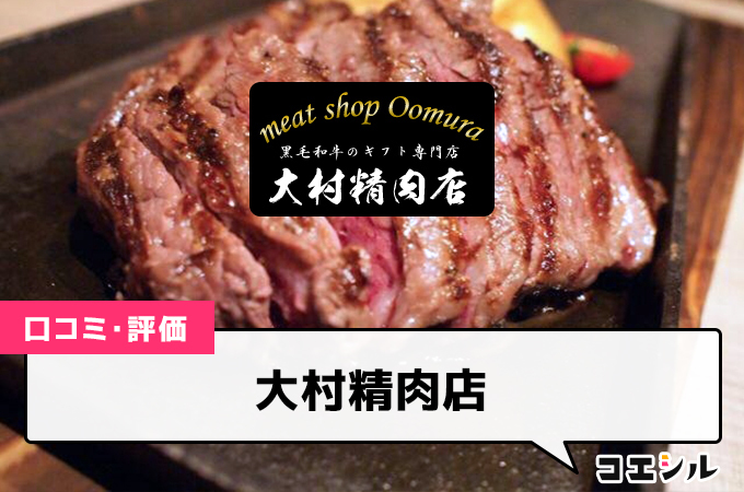 大村精肉店の口コミと評判