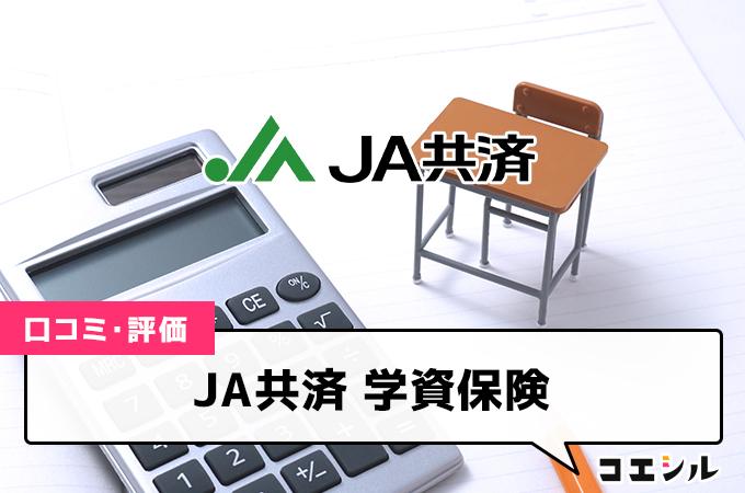 JA共済 学資保険の口コミと評判