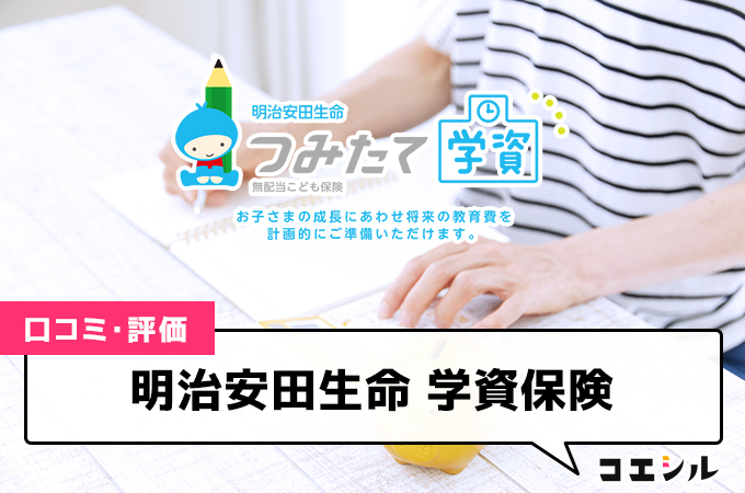 明治安田生命 学資保険の口コミと評判