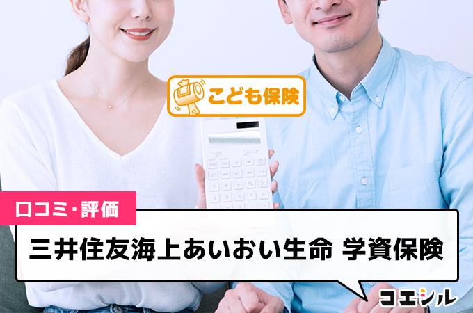 三井住友海上あいおい生命 学資保険(こども保険)の口コミと評判