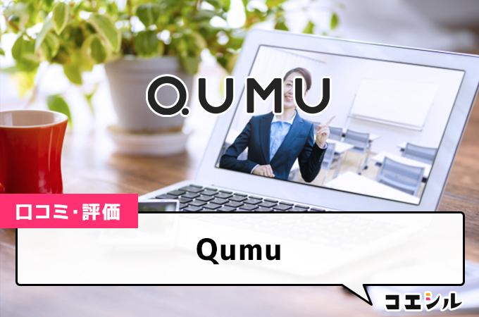 Qumuの口コミと評判