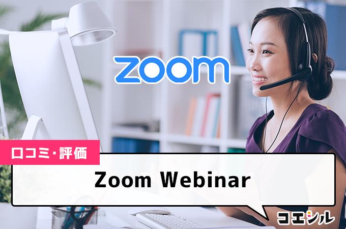 Zoom Webinarの口コミと評判