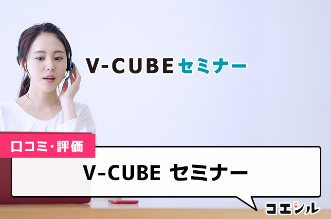 V-CUBE セミナーの口コミと評判