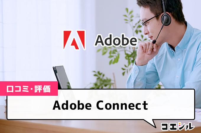 Adobe Connectの口コミと評判