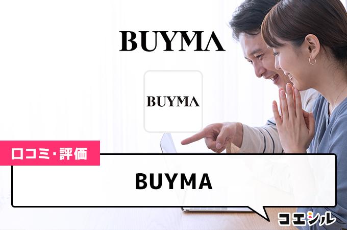 BUYMAの口コミと評判