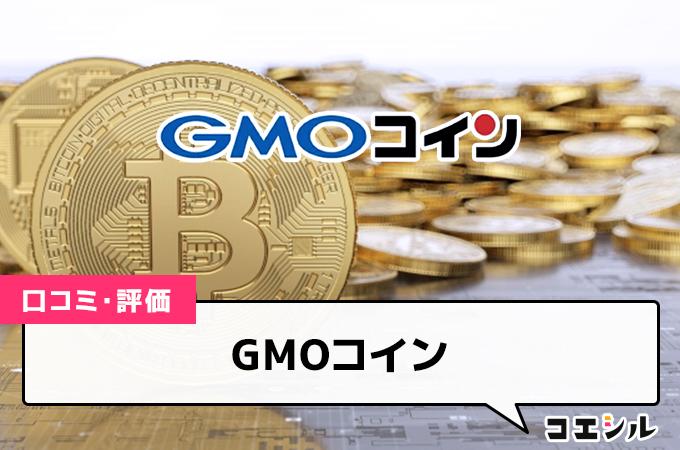 GMOコインの口コミと評判