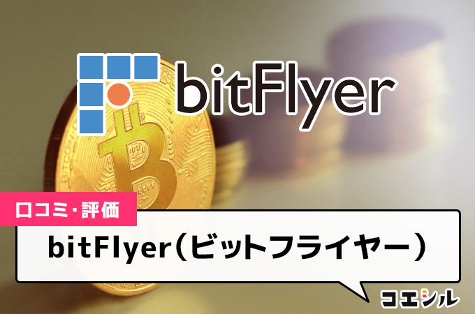 ビットフライヤー(bitFlyer)の評判はどう?口コミを元にメリットデメリット解説