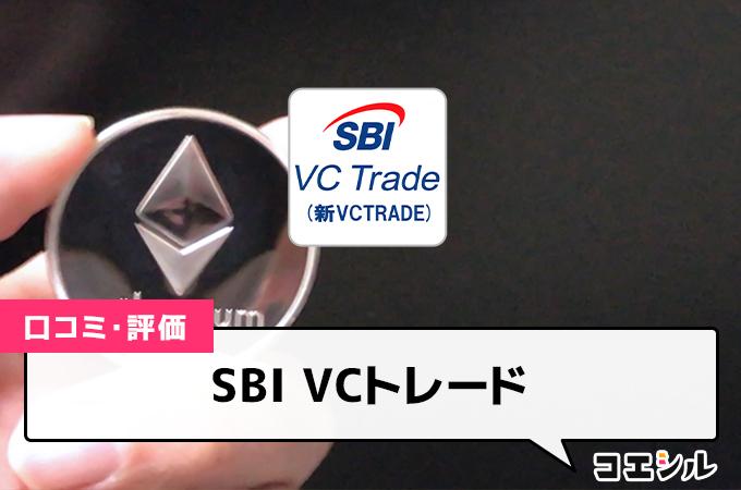 SBI VCトレードの口コミと評判