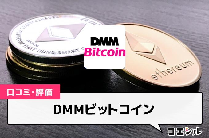 DMMBitcoin(DMMビットコイン)の口コミと評判