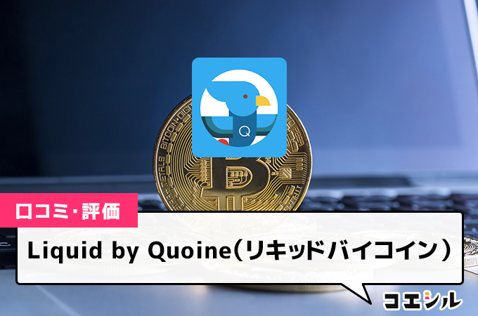 Liquid by Quoine(リキッドバイコイン)の口コミと評判