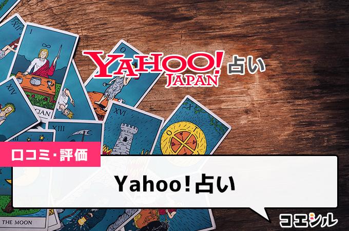Yahoo!占いの口コミと評判