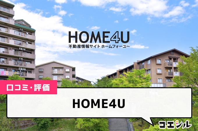 HOME4Uの口コミ(評判)は?利用者の声から分かるメリットとデメリット