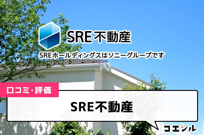 SRE不動産(旧ソニー不動産)の口コミと評判