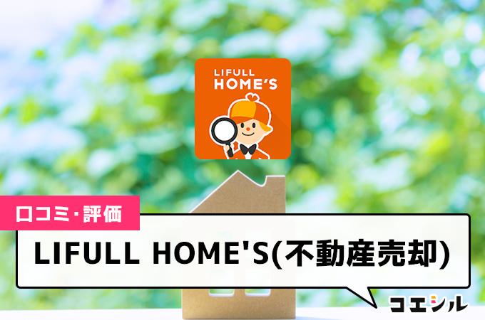 LIFULL HOME'S(不動産売却)の口コミと評判