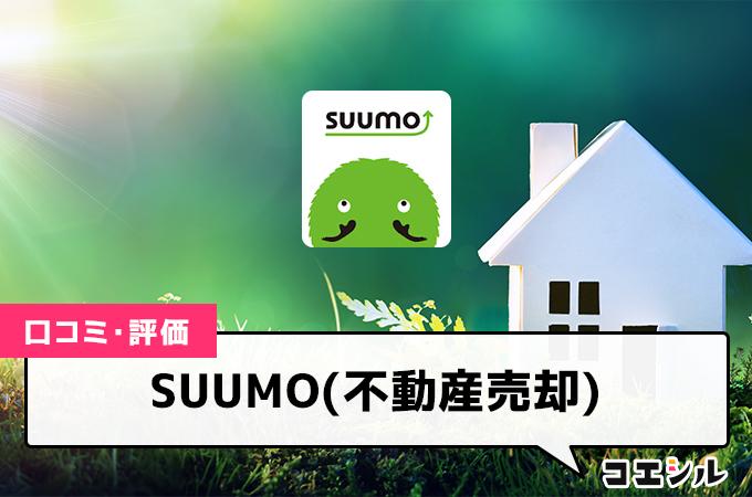 スーモ(SUUMO)の売却査定は評判良い?口コミや実績からメリット・デメリットを解説!