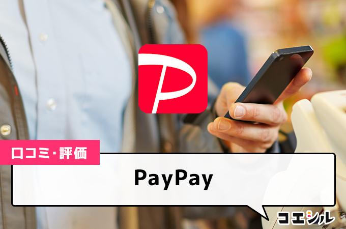 PayPayの口コミと評判