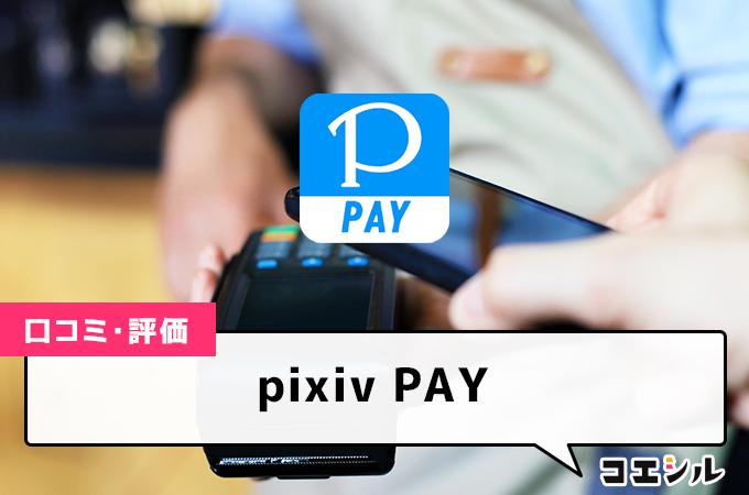 pixiv PAYの口コミと評判
