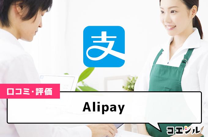 Alipayの口コミと評判