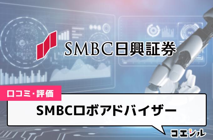 SMBCロボアドバイザーの口コミと評判