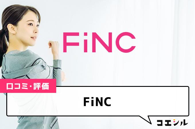 FiNCの口コミと評判