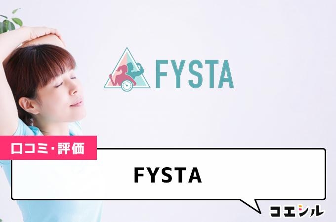 FYSTAの口コミと評判
